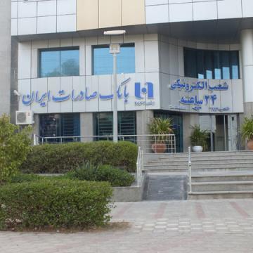 Paradox Sensor installed in Bank Saderat Iran